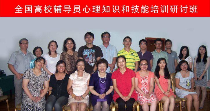 思政部教师参加全国高校辅导员心理知识和技能培训研讨班