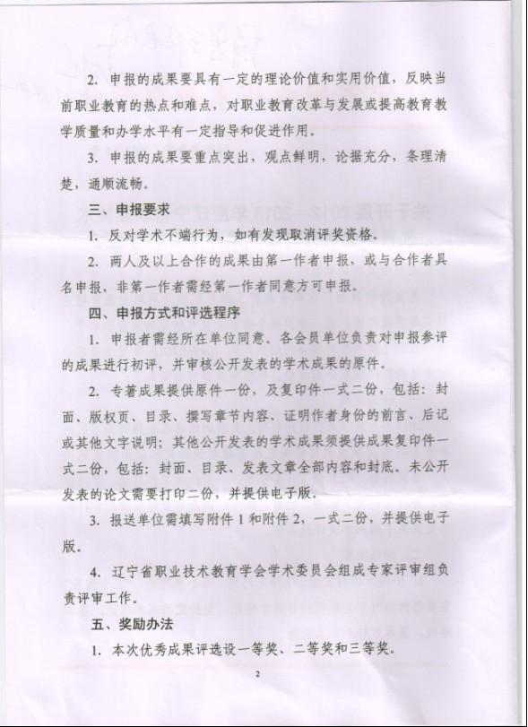 关于开展2012-2013年度辽宁省职业技术教育学会优秀科研成果评选活动的通知