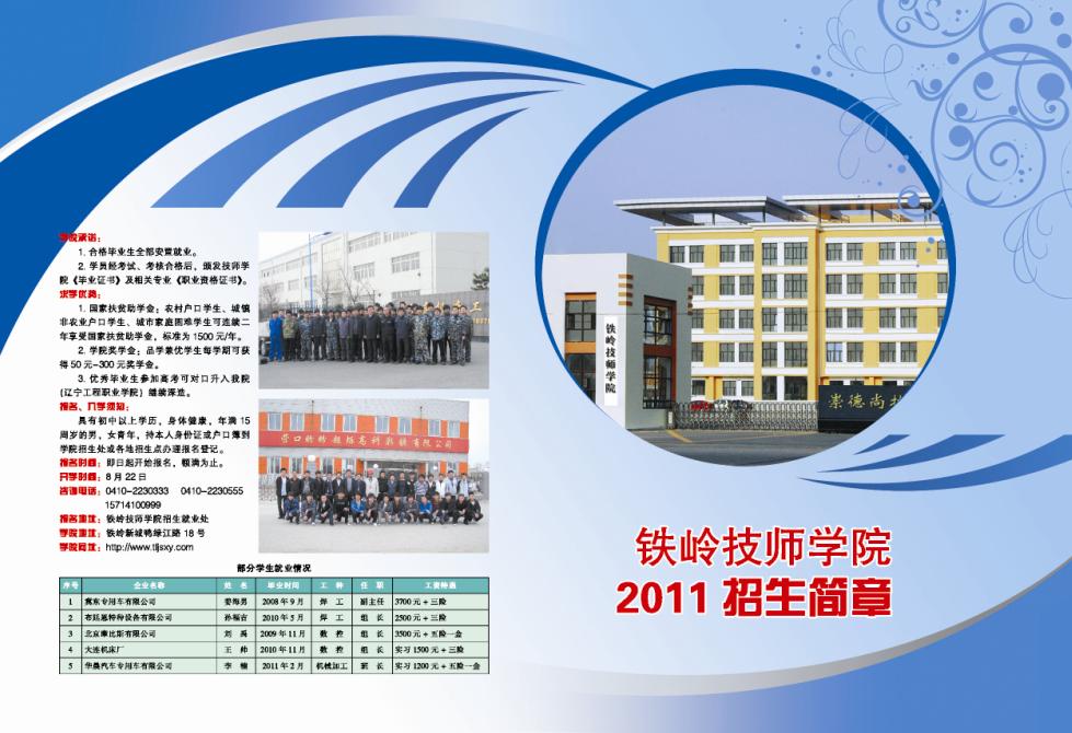 2011年秋季招生计划和专业设置
