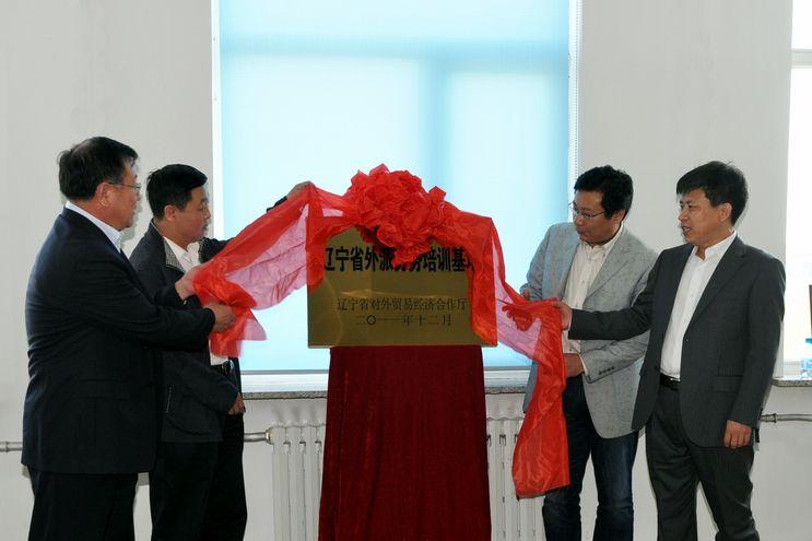 """热烈庆祝""""辽宁省外派劳务培训基地""""在我院揭牌成立"""