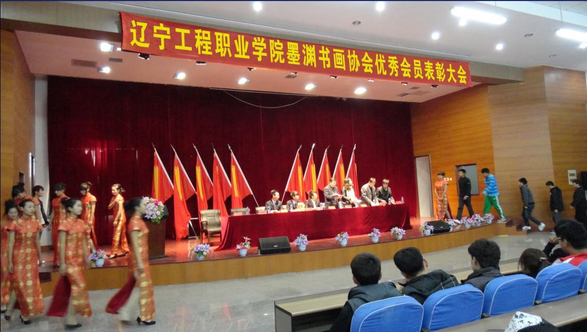 铁岭技师学院 墨渊书画协会举行优秀会员表彰大会