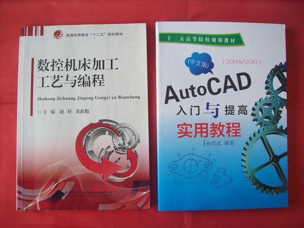 """机械工程系主任赵轩出版高职""""十二五""""规划教材"""