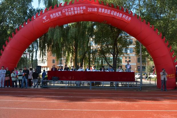 辽宁工程职业学院举办2014年田径运动会