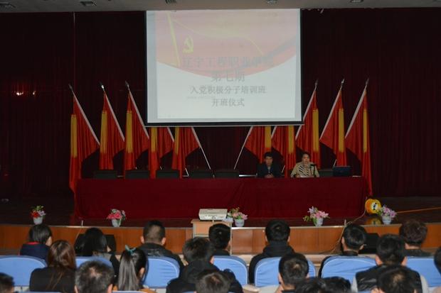 学院举办第七期入党积极分子培训班