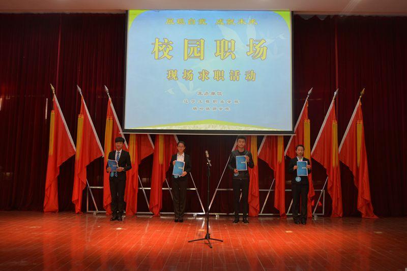 学院举办第三届校园职场活动