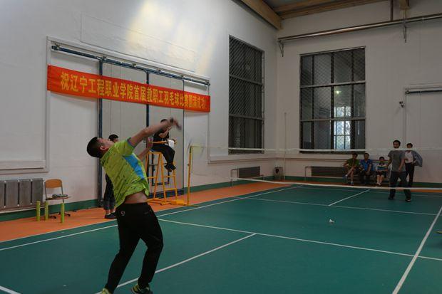 学院首届教职工羽毛球赛落下帷幕
