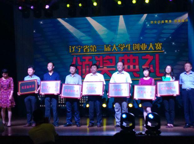 学院代表队参加第三届辽宁大学生创业大赛获得二等奖
