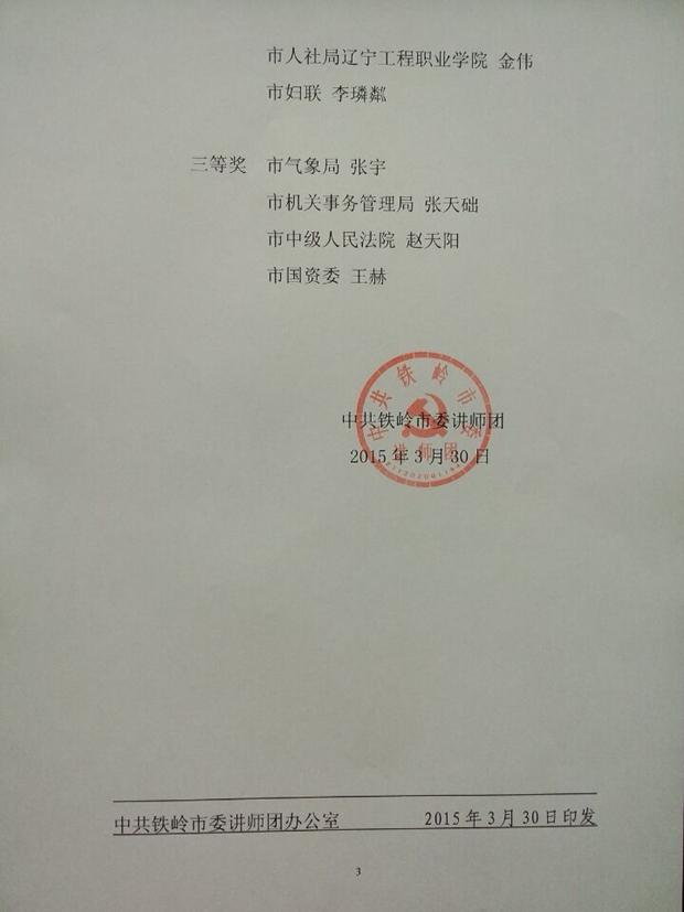 喜讯:党委工作部金伟同志获得铁岭市基层宣讲员暨评选活动二等奖