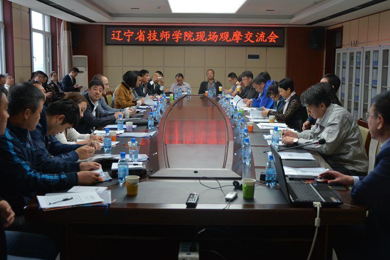 辽宁省技师学院现场观摩交流会 在我院召开