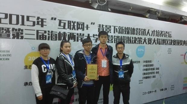 喜讯:我院代表队荣获第三届海峡两岸大学生营销模拟决策大赛大陆地区总决赛二等奖