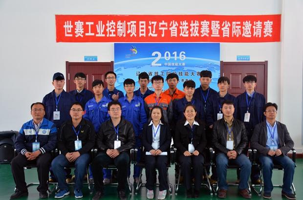 2016年世界技能大赛工业控制项目辽宁选拔赛在我院举行