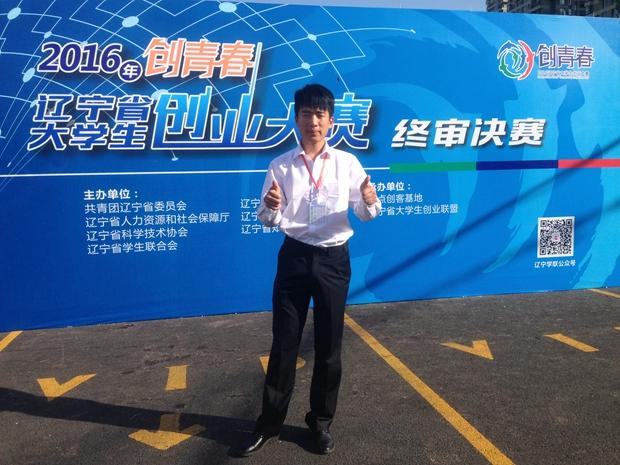 """喜讯:我院学生在辽宁省""""创青春""""大学生创业大赛中取得一金一银两铜的优异成绩"""