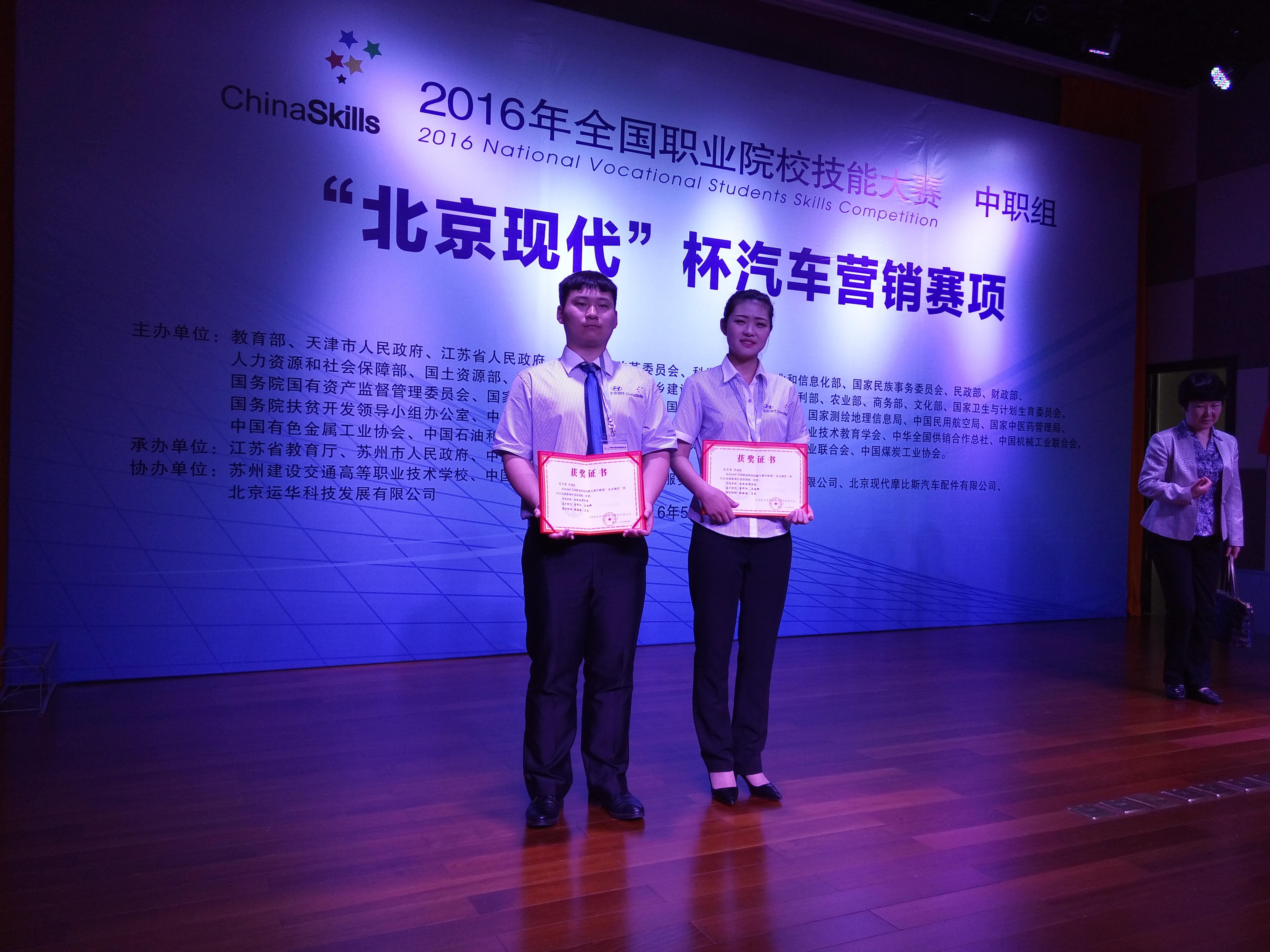汽车工程系中职营销大赛省代表队荣获国赛三等奖