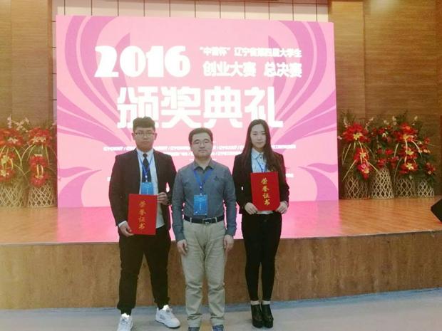 喜讯:我院学生创业项目辽宁省第四届大学生创业大赛第一名