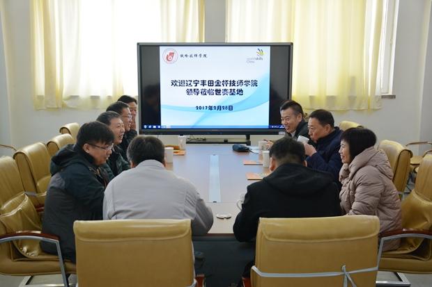辽宁丰田金杯技师学院王景军院长带队到我院考察学习