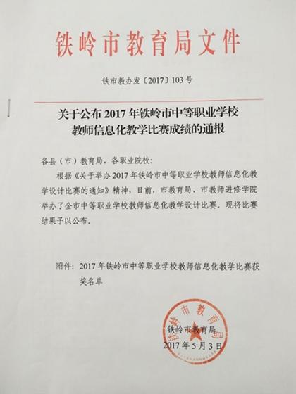 喜讯:我院教师在2017年铁岭市教师信息化教学比赛中获得佳绩