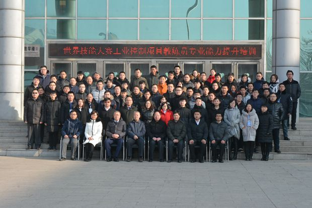 世界技能大赛工业控制项目教练员专业能力提升培训班在铁岭技师学院举行