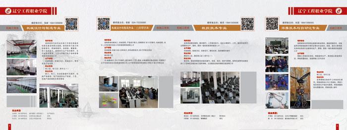辽宁工程职业学院招生简章画册